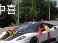 贵州中喜婚车租赁 超低各系豪车套餐 专业婚车队