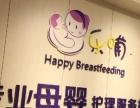 乐哺母婴健康管理中心