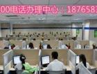 益阳400电话办理申请安装【全国最低价】【7分】
