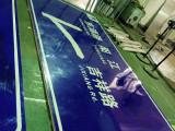 專業生產標志牌制作廠家 道路指示牌生產定制