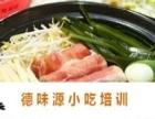 安庆牛肉汤龙门锡纸花甲米线小高过桥米线老鸭粉丝汤良记卷饼培训