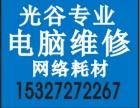 武汉未来科技城 生物医药园光谷生物城附近上门组装电脑网络维护