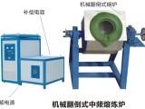 合肥永达中频熔炼炉在熔炼行业的应用