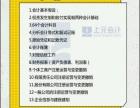 扬州学会计中级职称财务管理学习班,学中级实务培训班