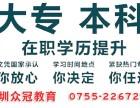 深圳成人高考社会考生的福祉