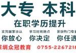 2018年深圳西丽大专本科学历 正规合法