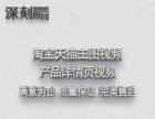 扬州拍摄淘宝天猫主图9秒视频 产品详情页视频制作