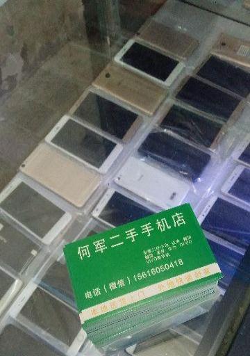 怀化红星南路二手手机店