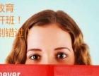 扬州新概念英语专业培训 英语四级考证词汇语法口语培训