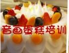 株洲生日蛋糕培训学校 选音画烘焙蛋糕奶茶翻糖培训