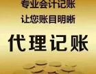 深圳龙岗及周边免费注册公司跟工商代理等一条龙服务 代理记账