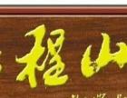 鹏程山庄酒店特价活动