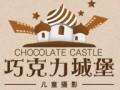 巧克力城堡儿童摄影加盟