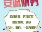 常州天宁新北代理记账 公司注册 税务登记