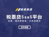 助貸通稅票貸SaaS平臺渠道合伙人招募計劃
