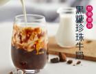 上海喝嘛黑糖珍珠奶茶怎么加盟 喝嘛黑糖珍珠专卖加盟网