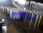 山东直销1060保温铝皮 3003保温铝卷 5052合金铝板