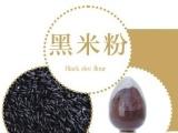 热销农副产品深加工产品 黑米粉 天然无添加剂