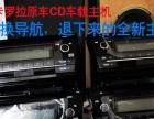 全新日本松下原车车载CD主机