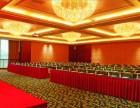 成都怡东国际酒店会议丨成都精品会议场地丨团会网推荐