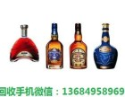 禅城上门回收(新版-老版)轩尼诗系列洋酒