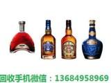 惠城高价回收路易十三洋酒价格