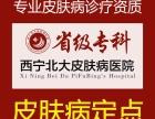 西宁北大皮肤医院优选推荐青海西宁重点皮肤病专科医院