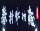 重庆台湾眷村牛肉面如何加盟 眷村牛肉面加盟费多少钱