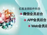 深圳直销行业专业软件