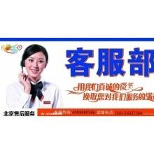 南京万家乐热水器售后服务网点