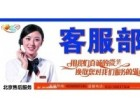 南京老板燃气灶售后服务电话