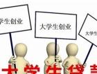 朝阳大学生贷款,创业、消费贷款