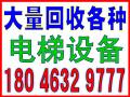 厦门岛外高价回收废塑料-回收电话:18046329777