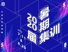 2020届川美考研暑期集训报名!