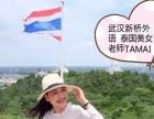 对泰国旅游、美妆、泰剧、明星感兴趣的看过来啦!新桥