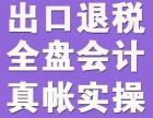 南昌会计做账报税培训 就业无忧
