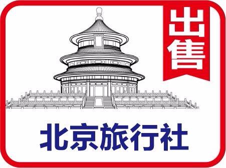 转让国内旅行社公司 北京15年注册的旅行社 带申请下来出境权