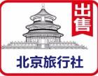 国内旅行社转让 北京旅行社转让 个人低价