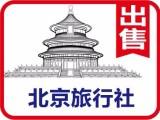 北京的國內旅行社轉讓