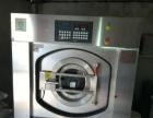 工业洗衣设备
