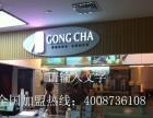贡茶加盟 免加盟费9800元正宗贡茶创业店
