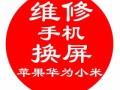 北京航天桥苹果 华为 小米 VIVO 魅族手机换屏幕维修中心