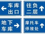 南京道路划线 一个完整的地下车库标识系统需要的标识牌
