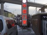 吉林市/专业制作安装牌匾/灯箱/显示屏/雕刻/喷画/亮化工程