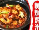 哪里学正宗浏阳蒸菜技术好/黄焖鸡米饭/盖码饭煲仔饭