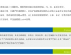 闫氏五洁粉加盟 清洁环保 投资金额 1万元以下