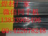 进口ERNiCr-3焊丝 ERNiCr-3焊丝