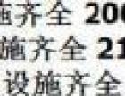 【开发区】恒大名都 25楼 2室2厅 豪华装修 押一付三