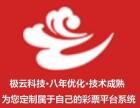 北京体彩福采平台系统开发 网站 APP定制专业开发