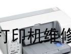 更换硒鼓墨盒,打印机加粉